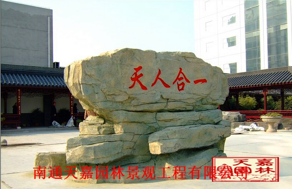 门牌石(刻字)